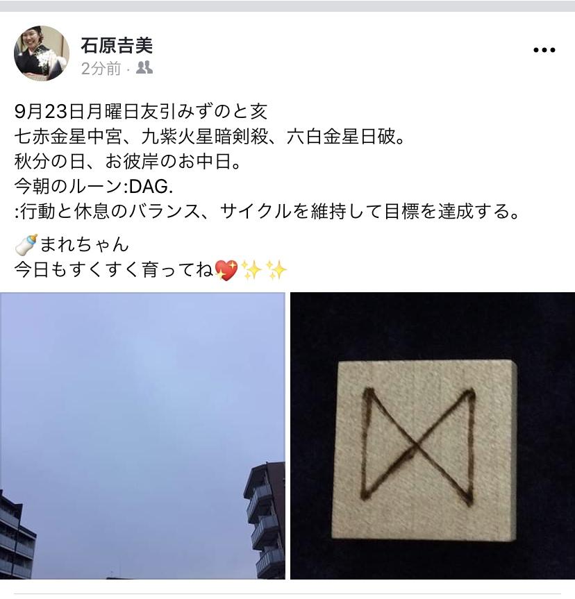 2019年9月23日(月)