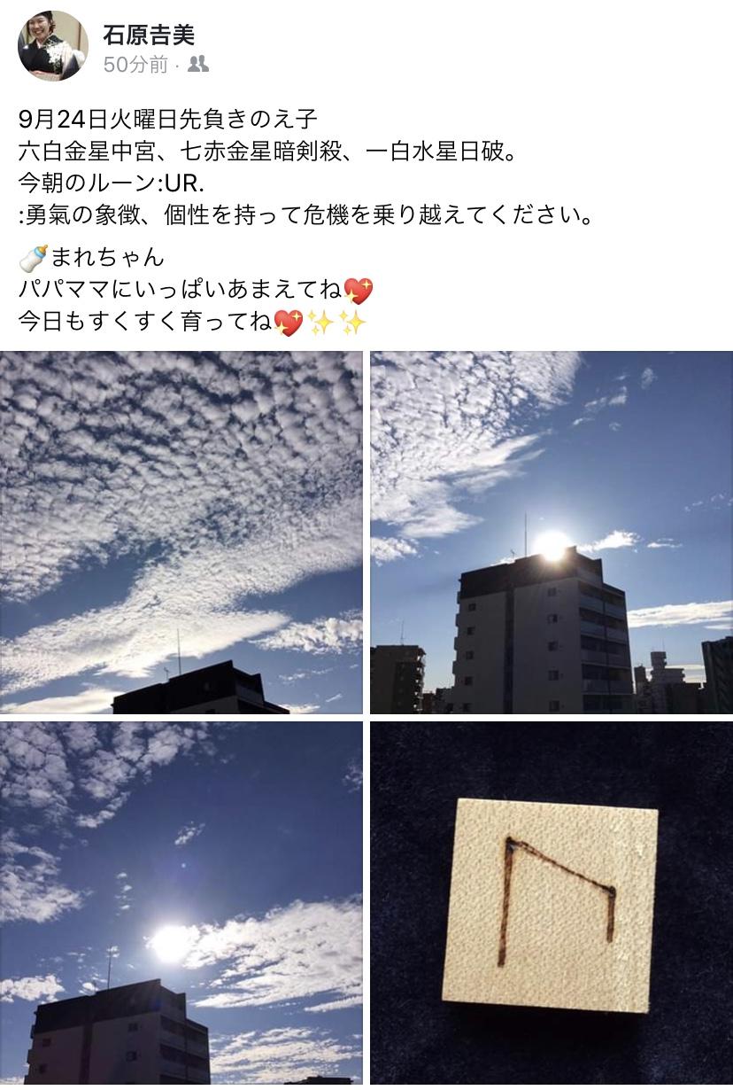 2019年9月24日(火)