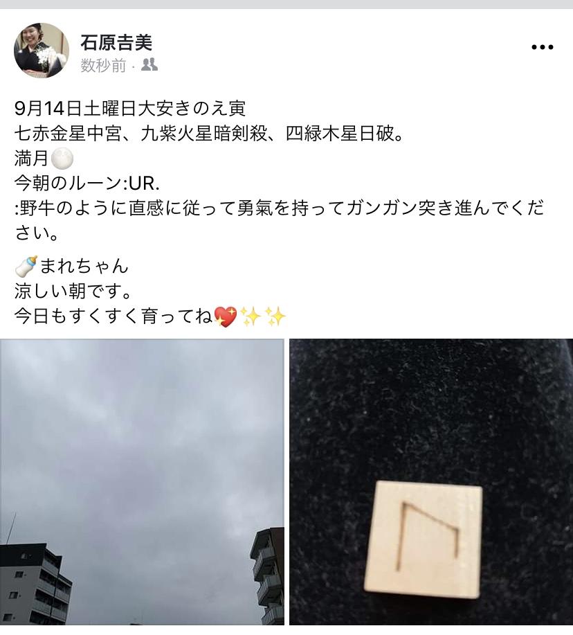 2019年9月14日(土)