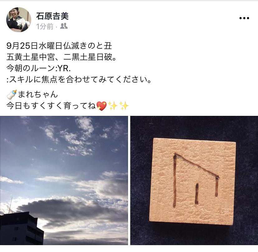2019年9月25日(水)
