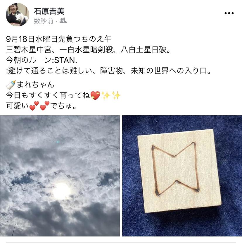 2019年9月18日(水)