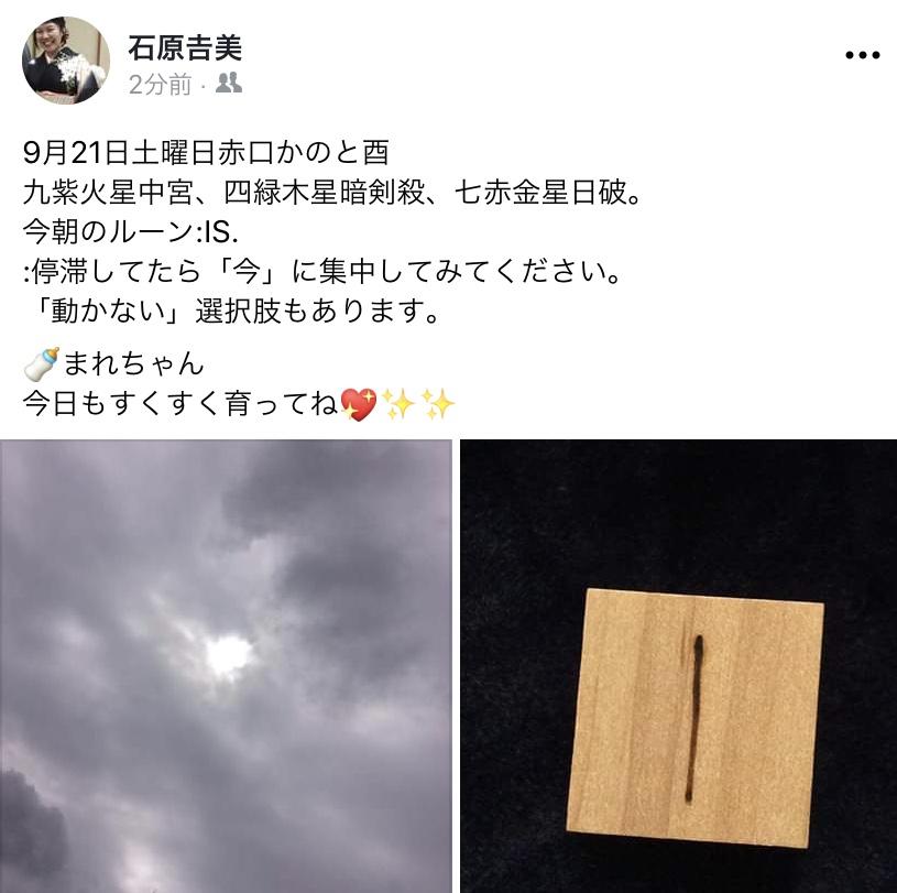 2019年9月21日(土)
