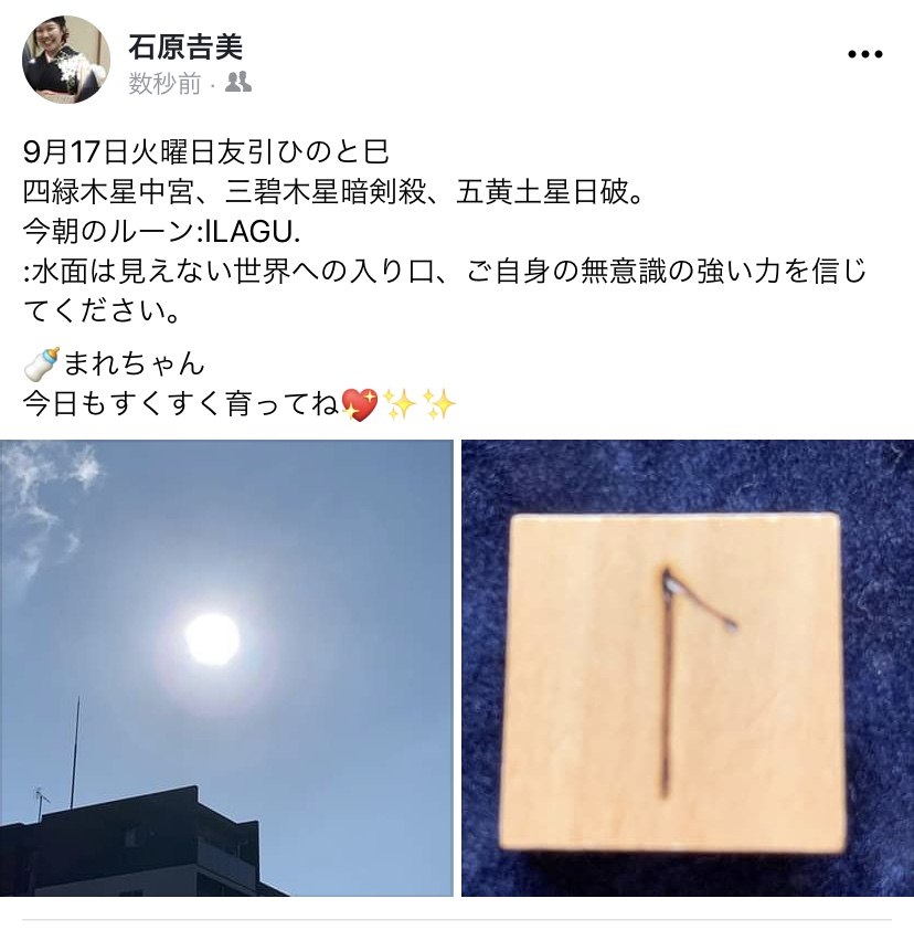2019年9月17日(火)