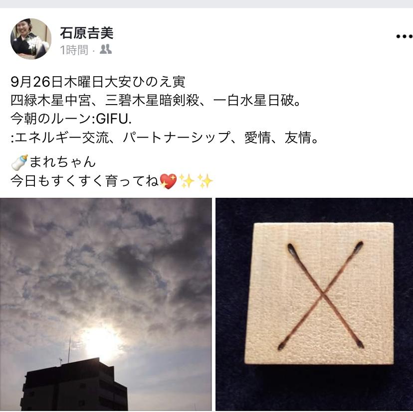 2019年9月26日(木)