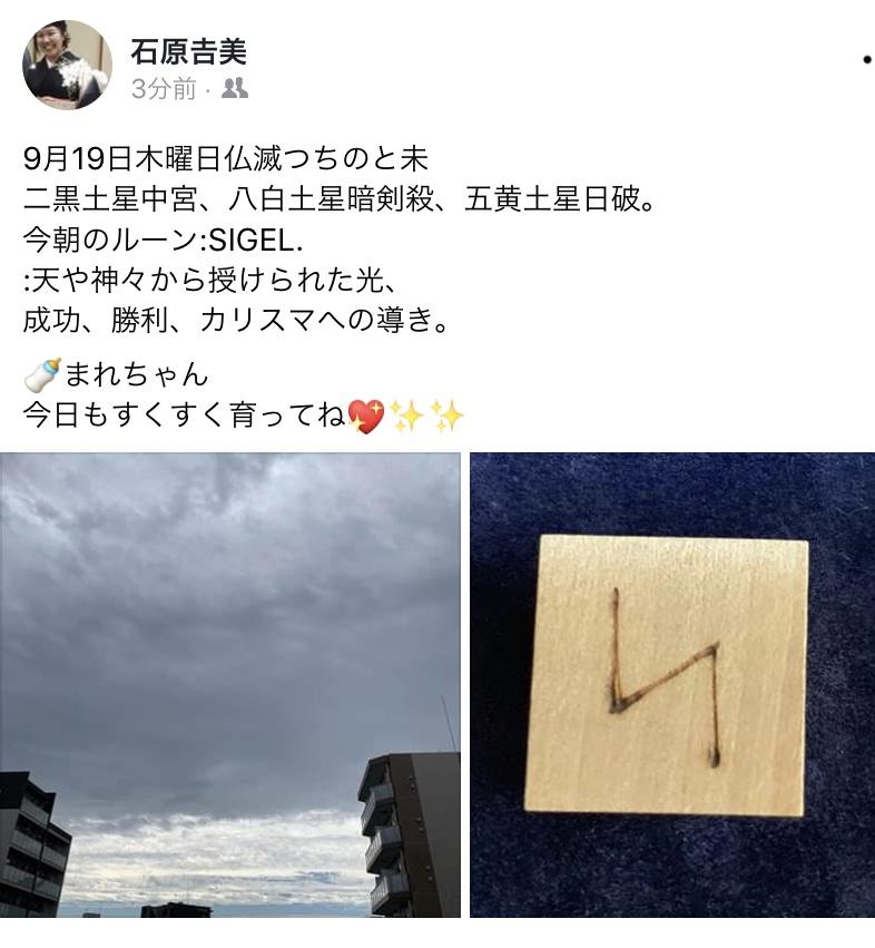 2019年9月19日(木)