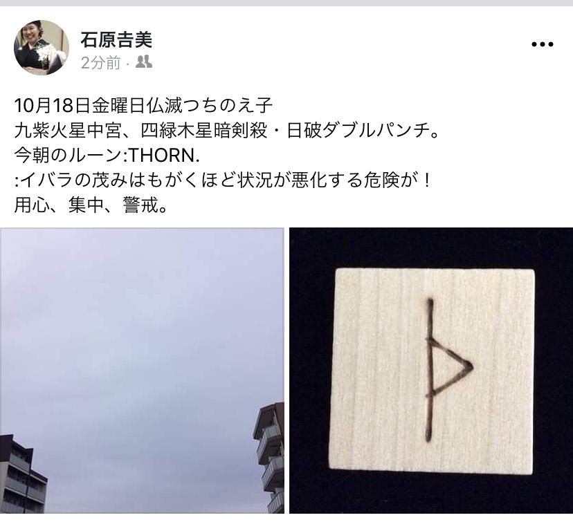 2019年10月18日(金)