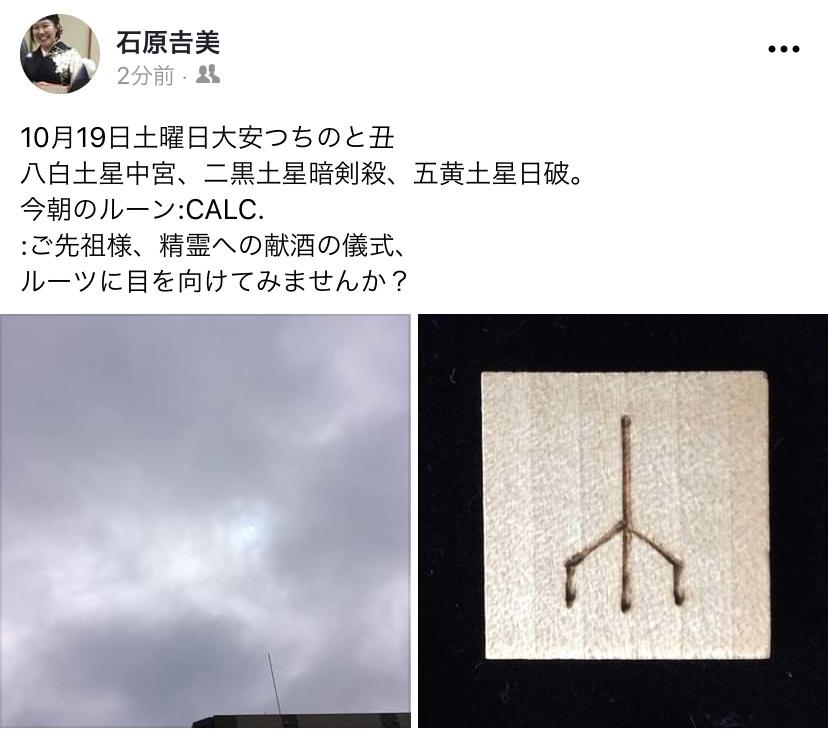 2019年10月19日(土)