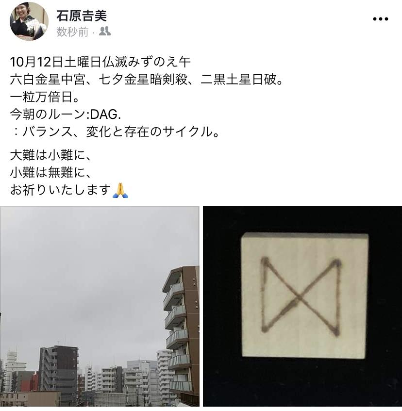 2019年10月12日(土)