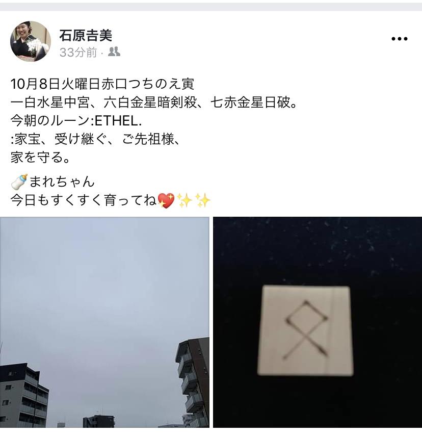 2019年10月8日(火)