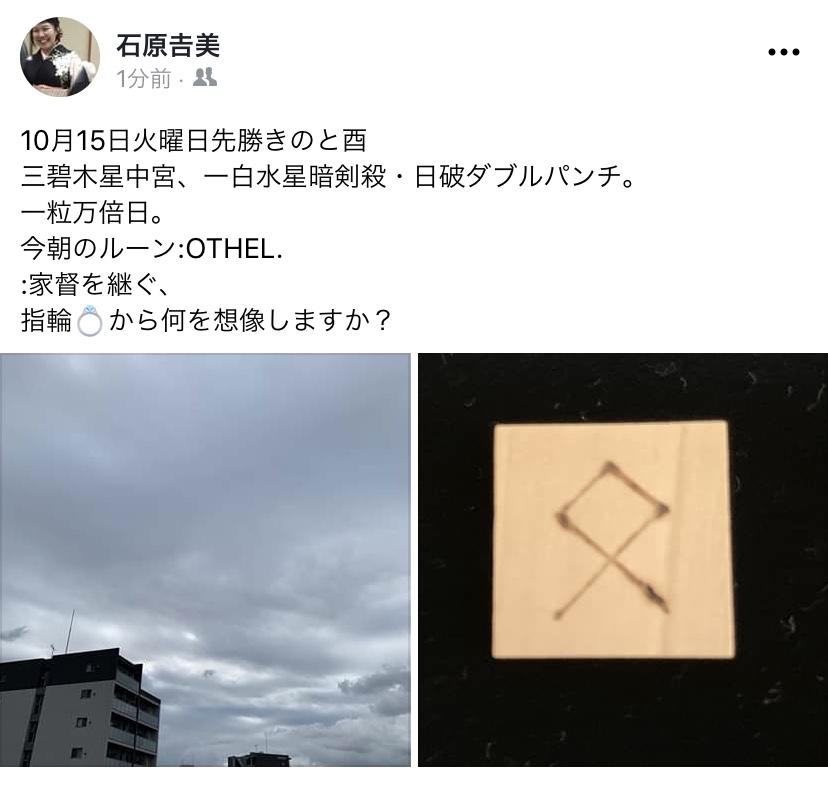 2019年10月15日(火)