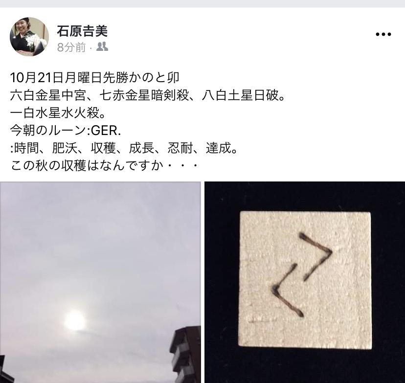 2019年10月21日(月)