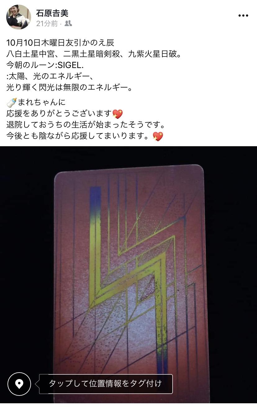2019年10月10日(木)