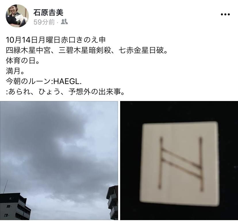 2019年10月14日(月)