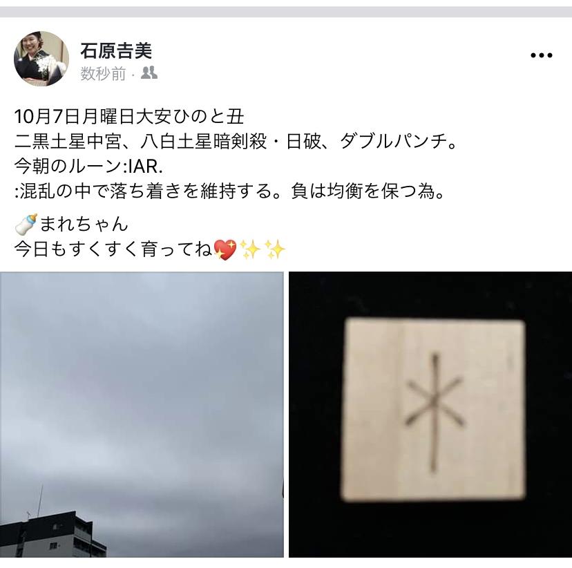 2019年10月7日(月)