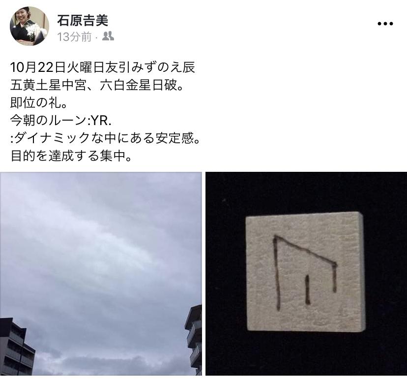 2019年10月22日(火)