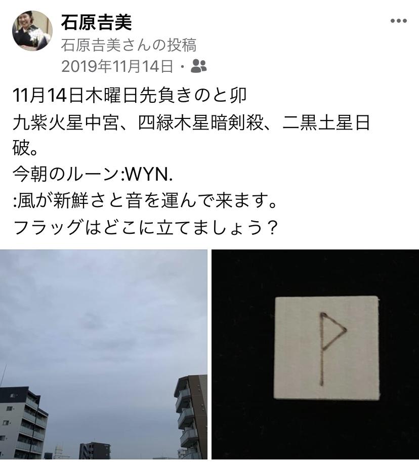 2019年11月14日(木)
