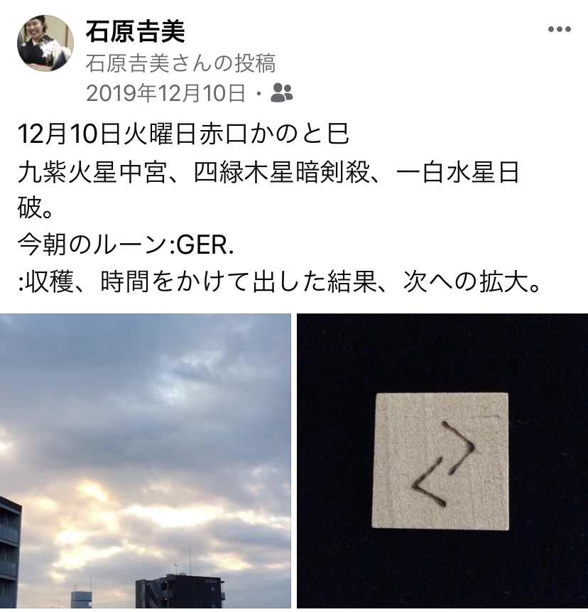 2019年12月10日(火)