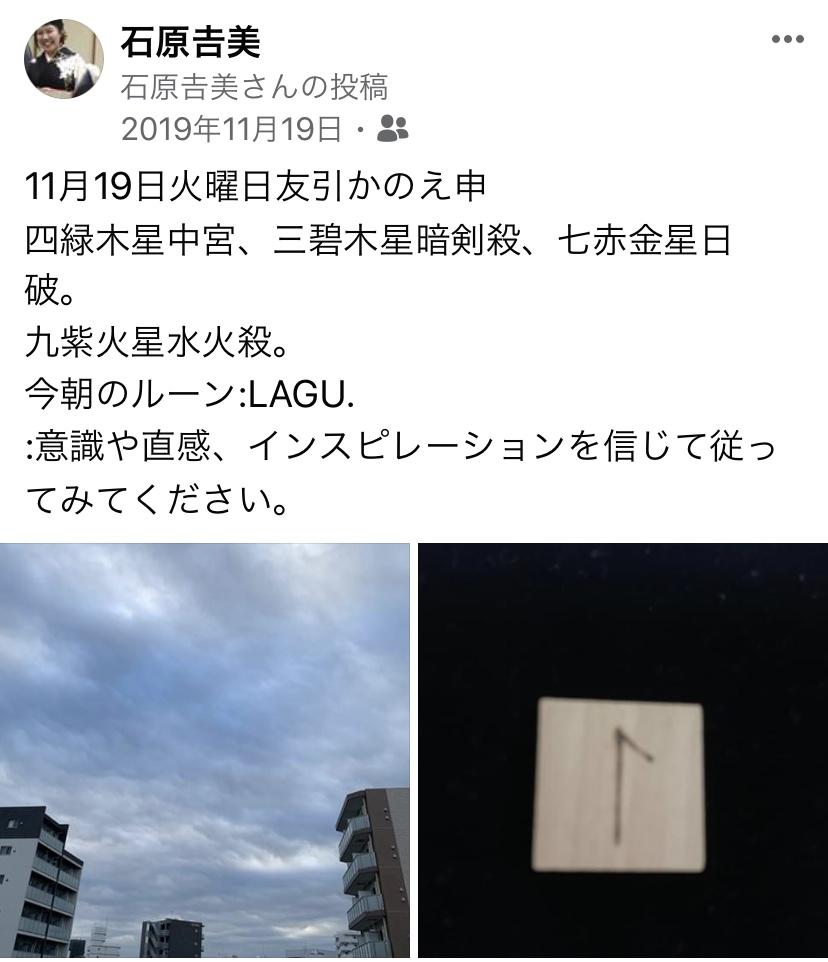 2019年11月19日(火)