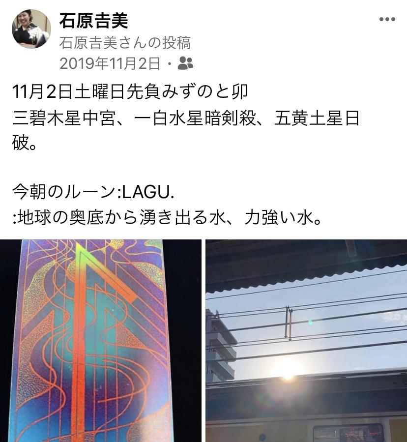 2019年11月2日(土)