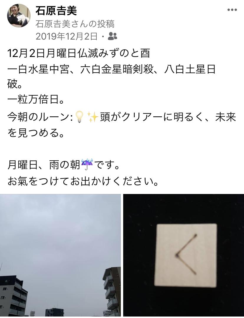 2019年12月2日(月)