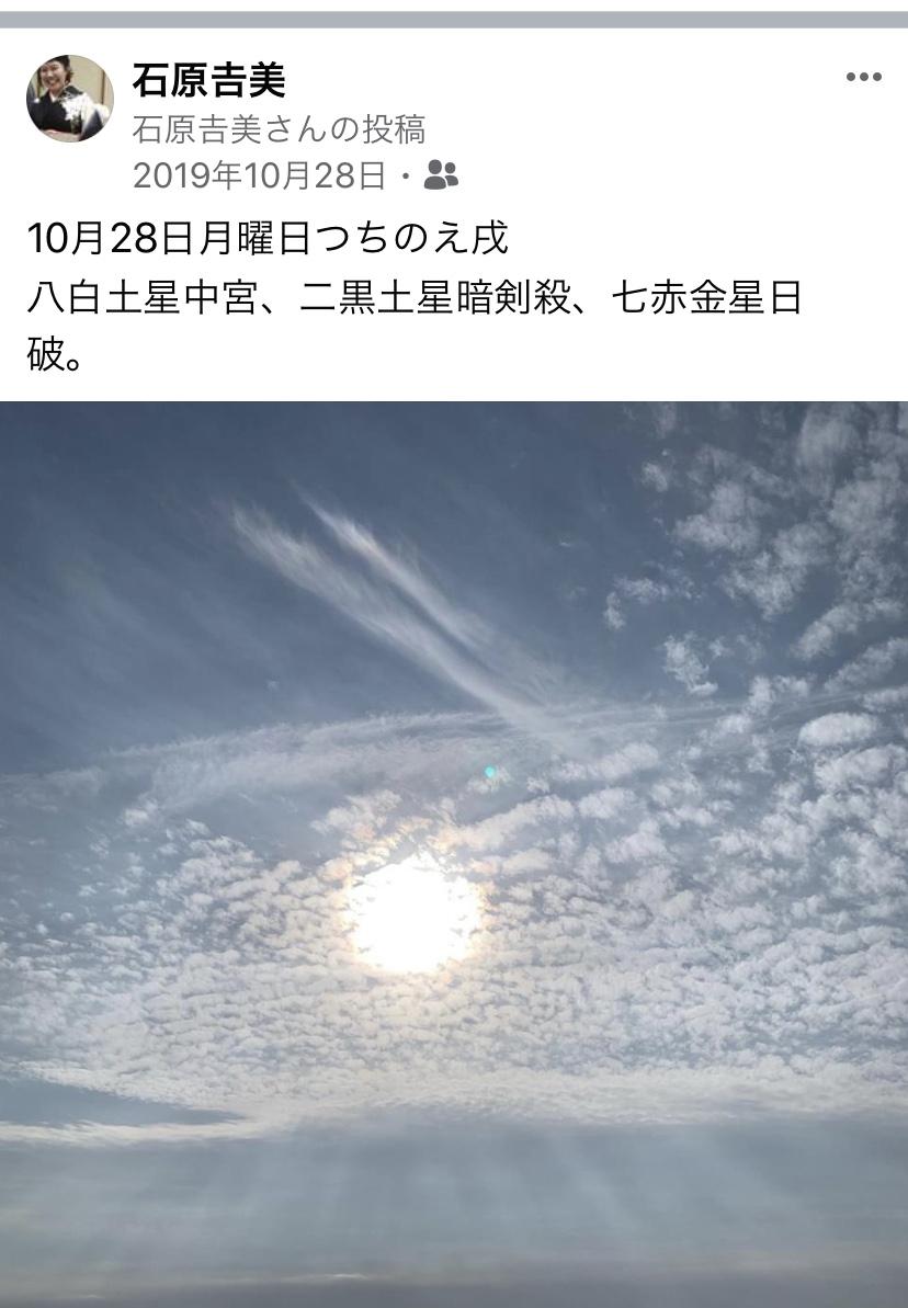 2019年10月28日(月)