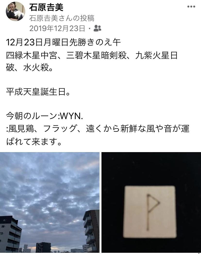 2019年12月23日(月)