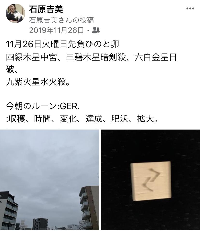 2019年11月26日(火)