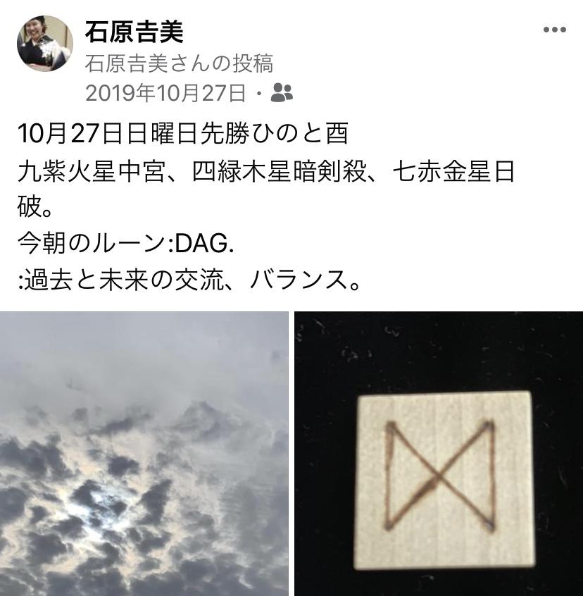 2019年10月27(日)