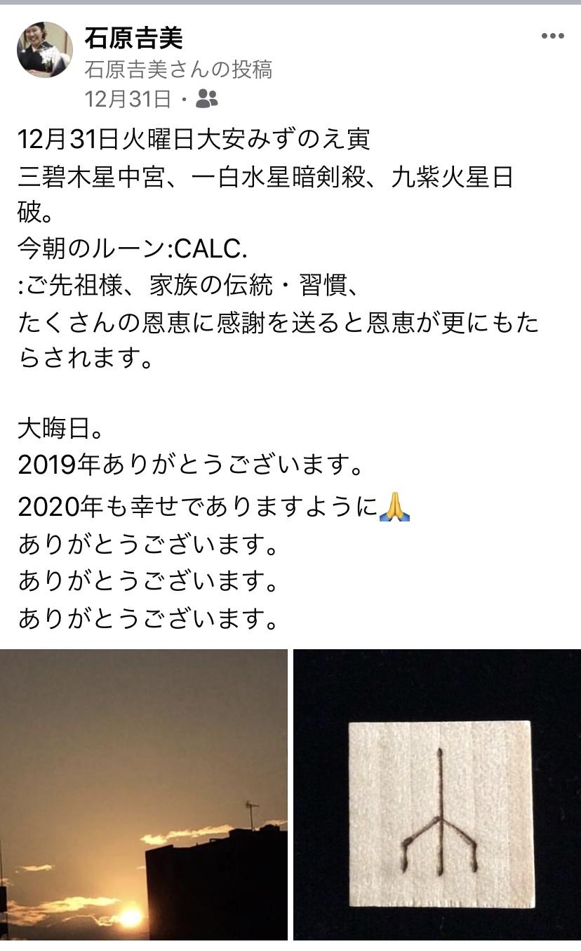 2019年12月31日(火)