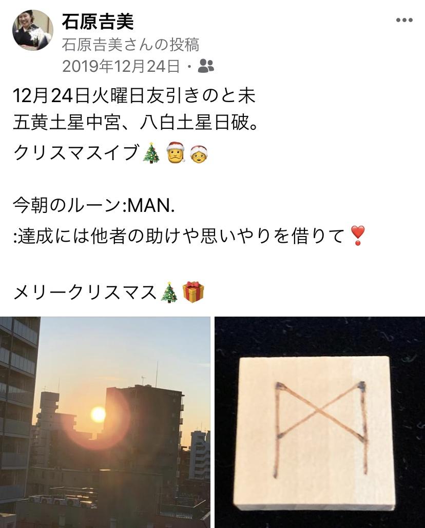 2019年12月24日(火)