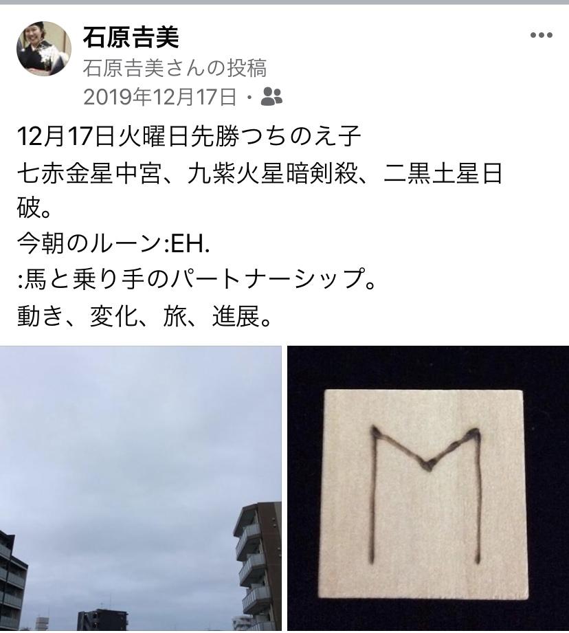 2019年12月17日(火)