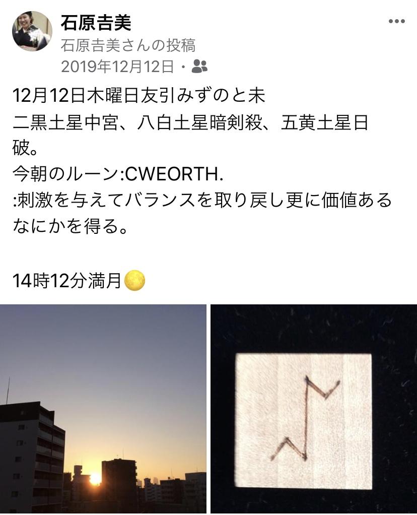 2019年12月12日(木)