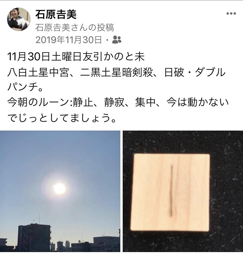 2019年11月30日(土)
