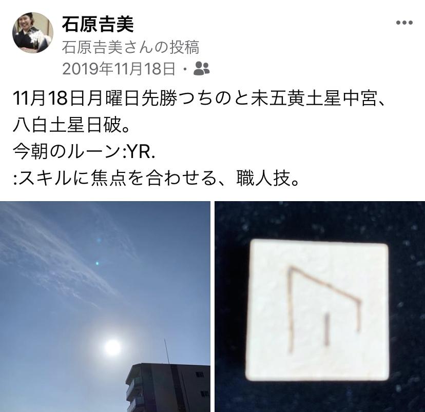 2019年11月18日(月)