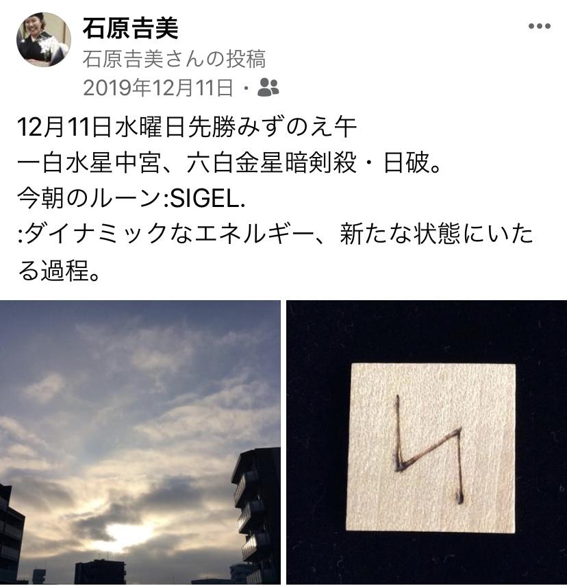 2019年12月11日(水)