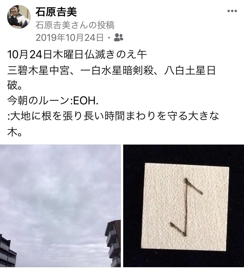 2019年10月24日(木)