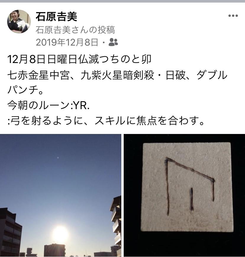 2019年12月8日(日)