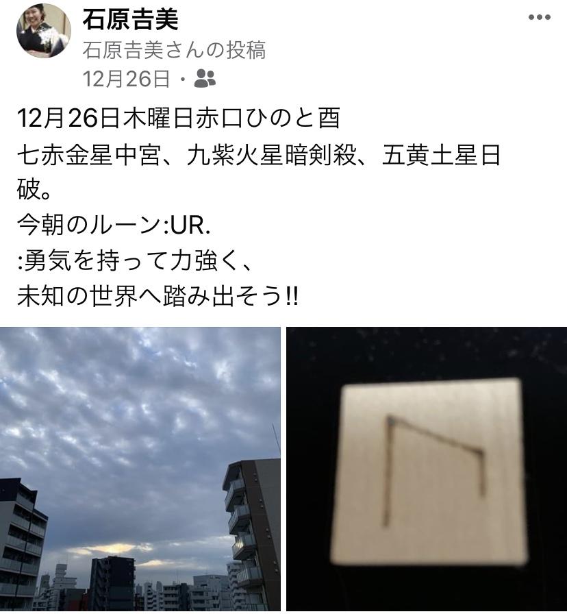 2019年12月26日(木)