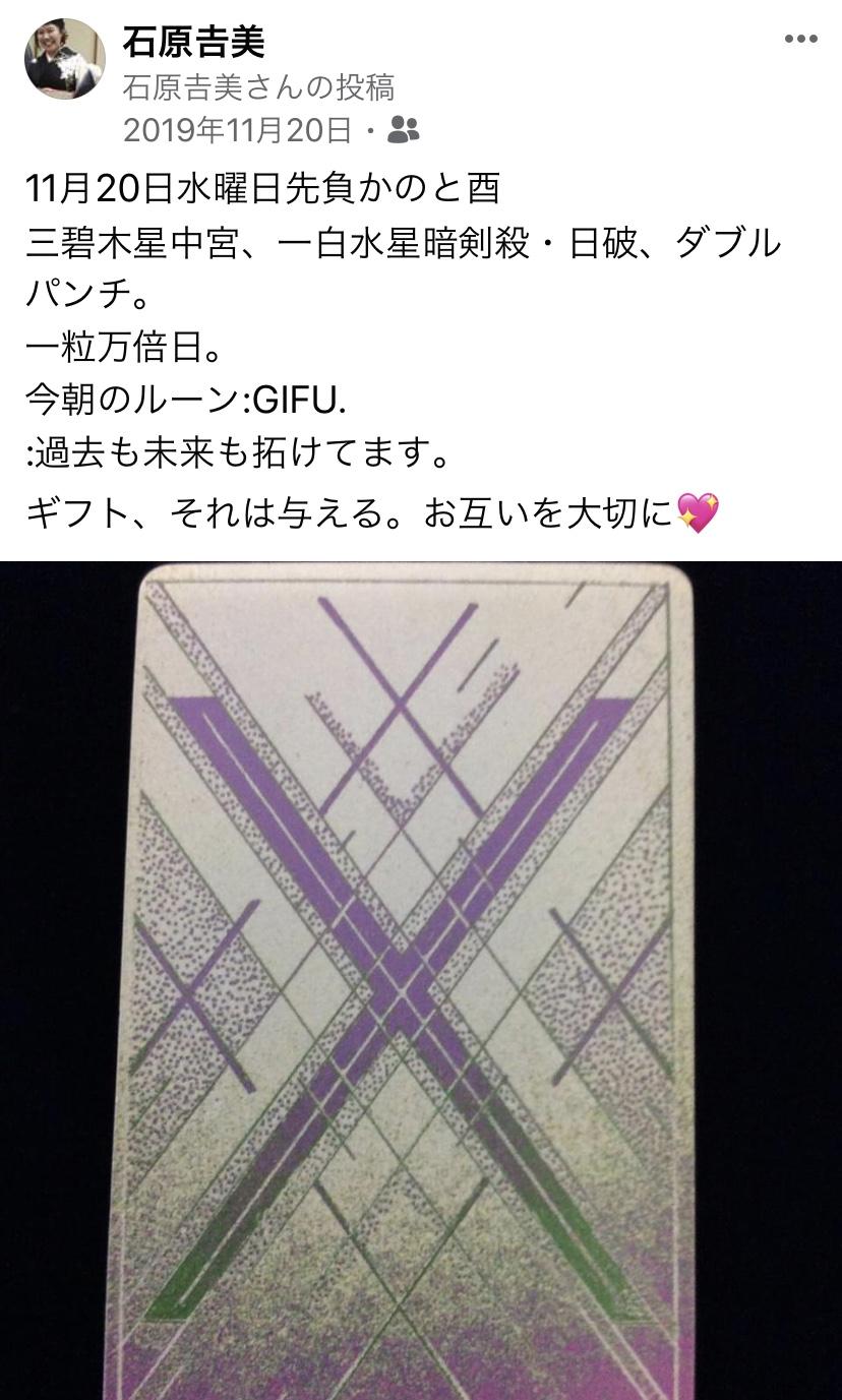 2019年11月20日(火)