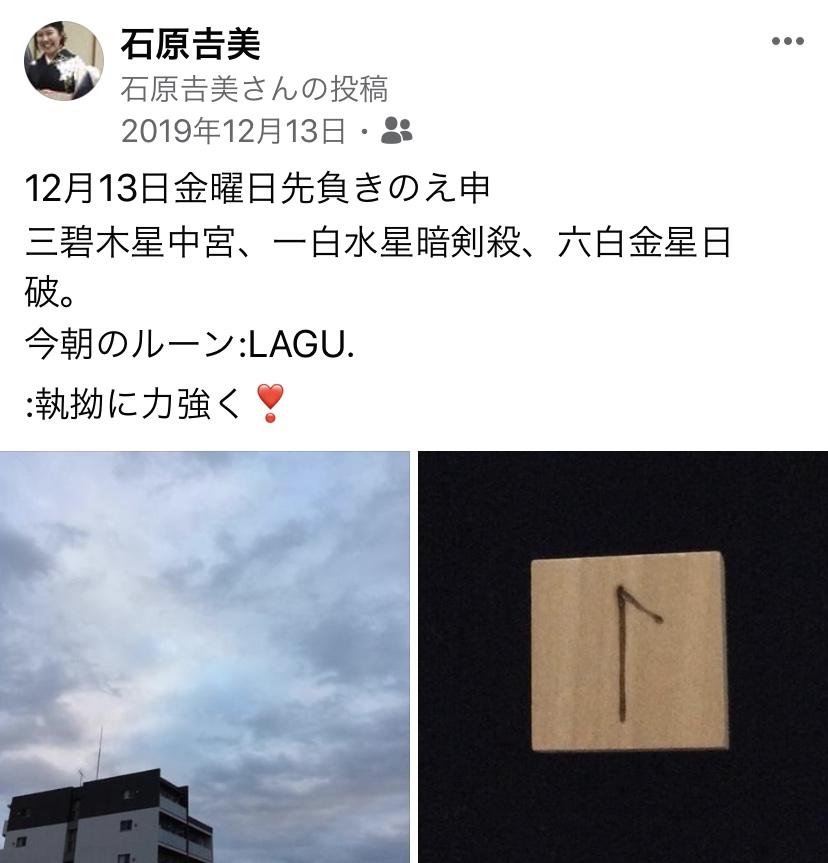 2019年12月13日(金)
