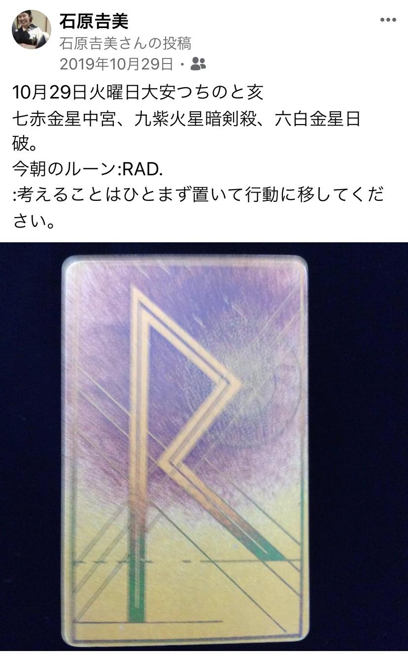 2019年10月29日(火)