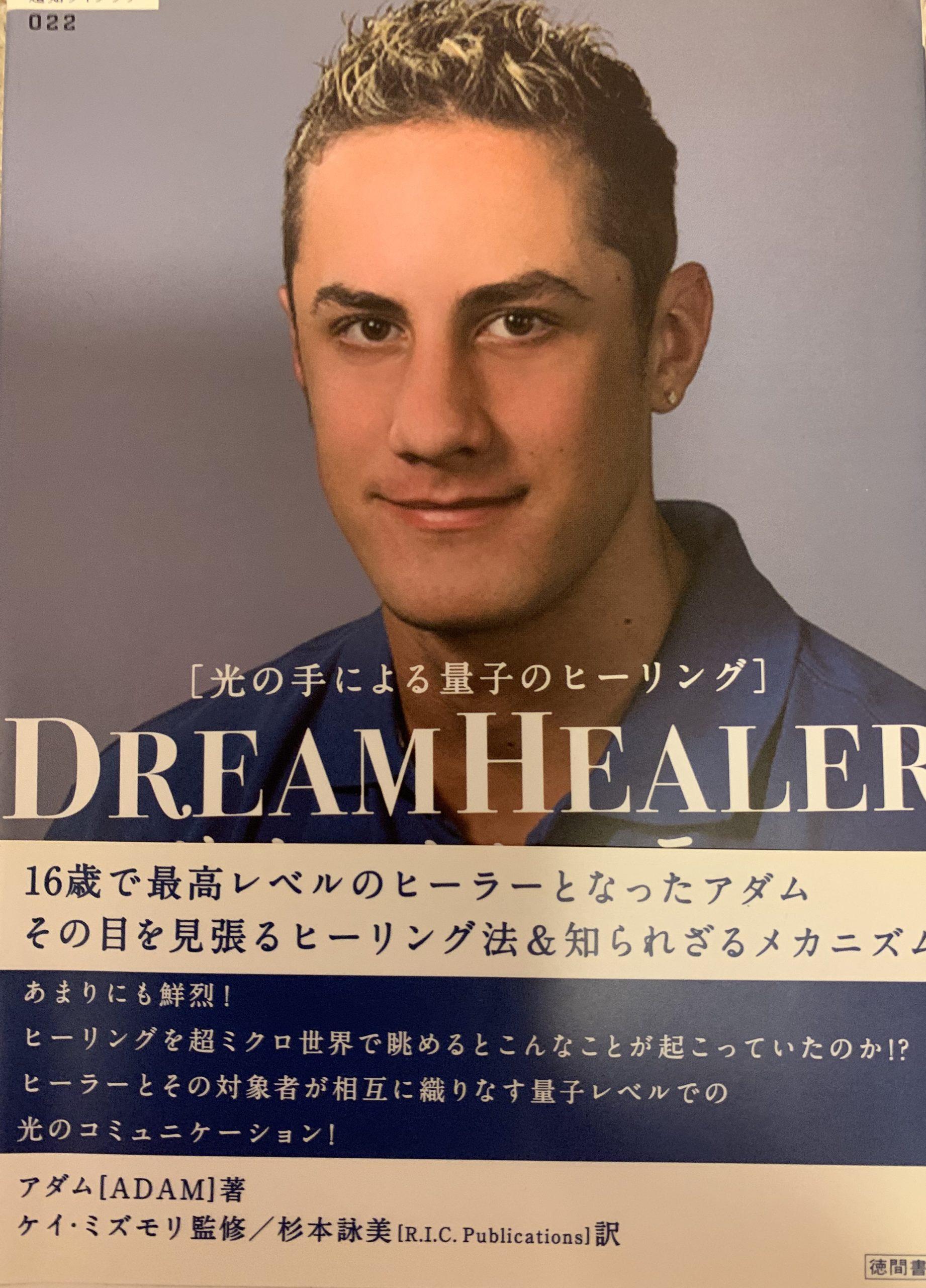 DREAM HEALER