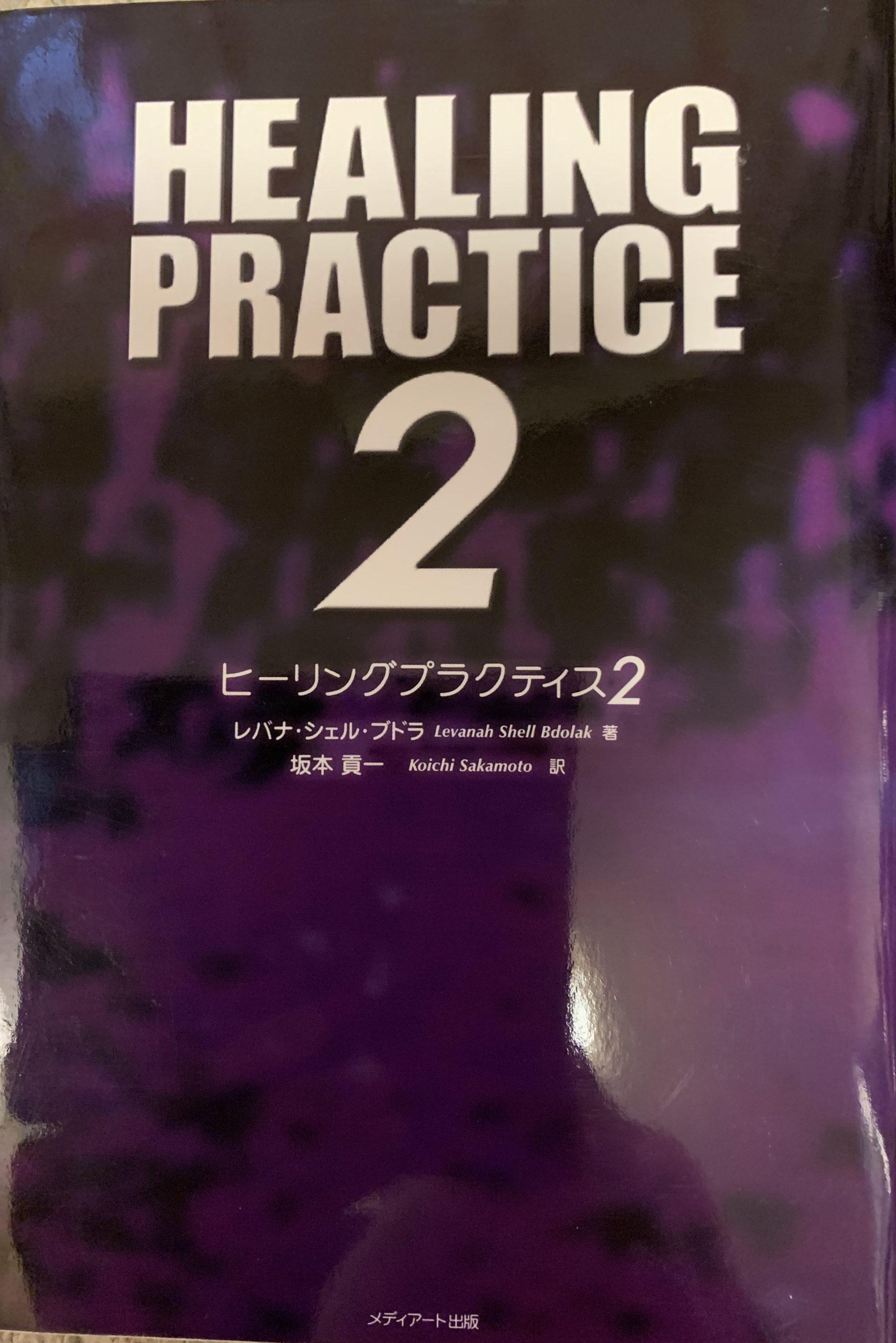 HEALING PRACTICE2
