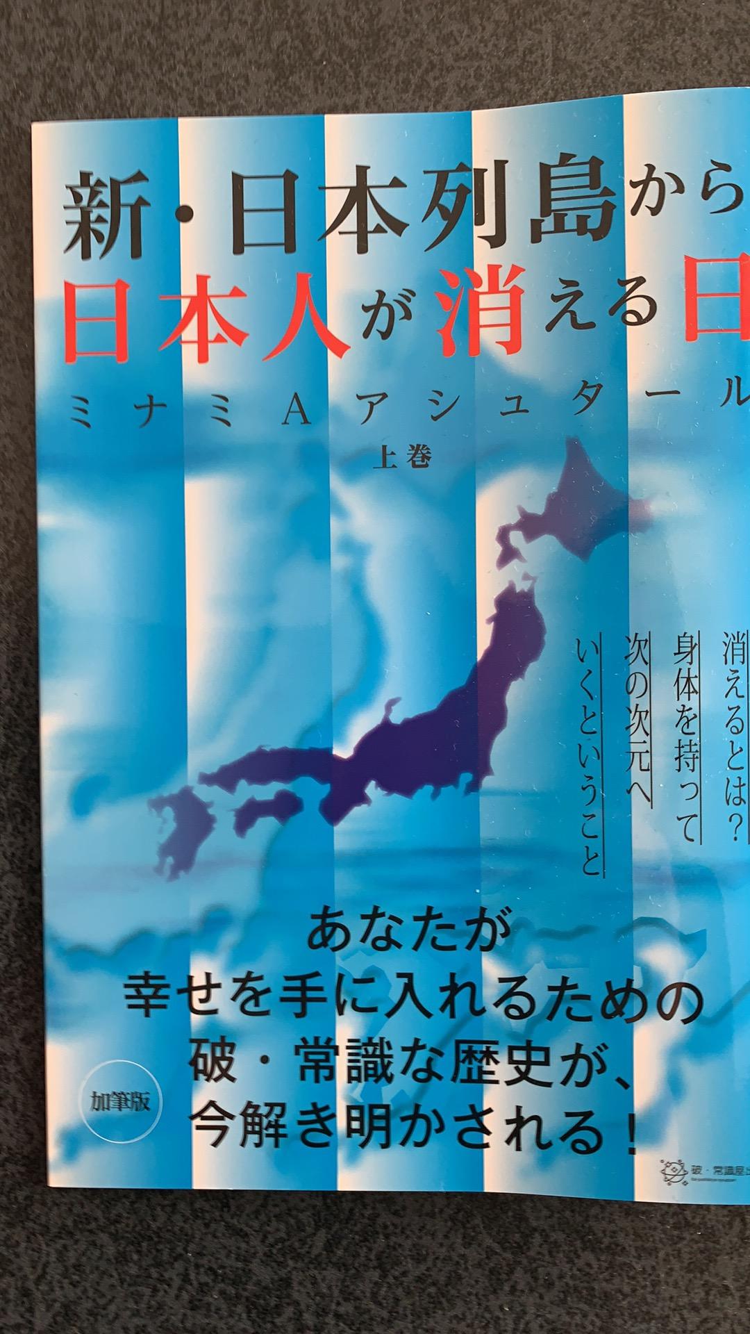 日本人が消える日