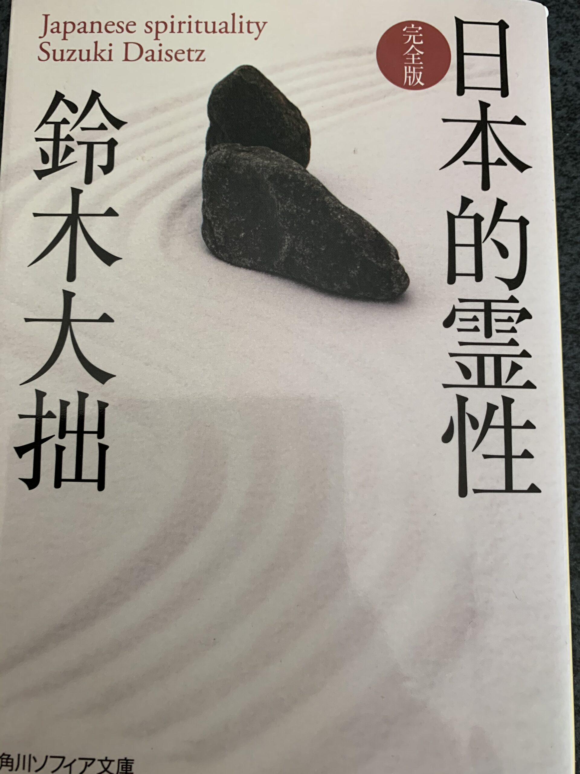 日本的霊性